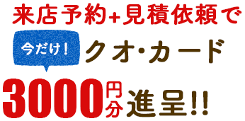 今なら!QUOカード500円進呈