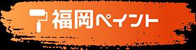 外壁塗装・屋根工事専門店福岡ペイント