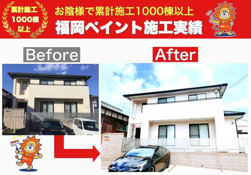 福岡市西区M様邸外壁屋根塗装