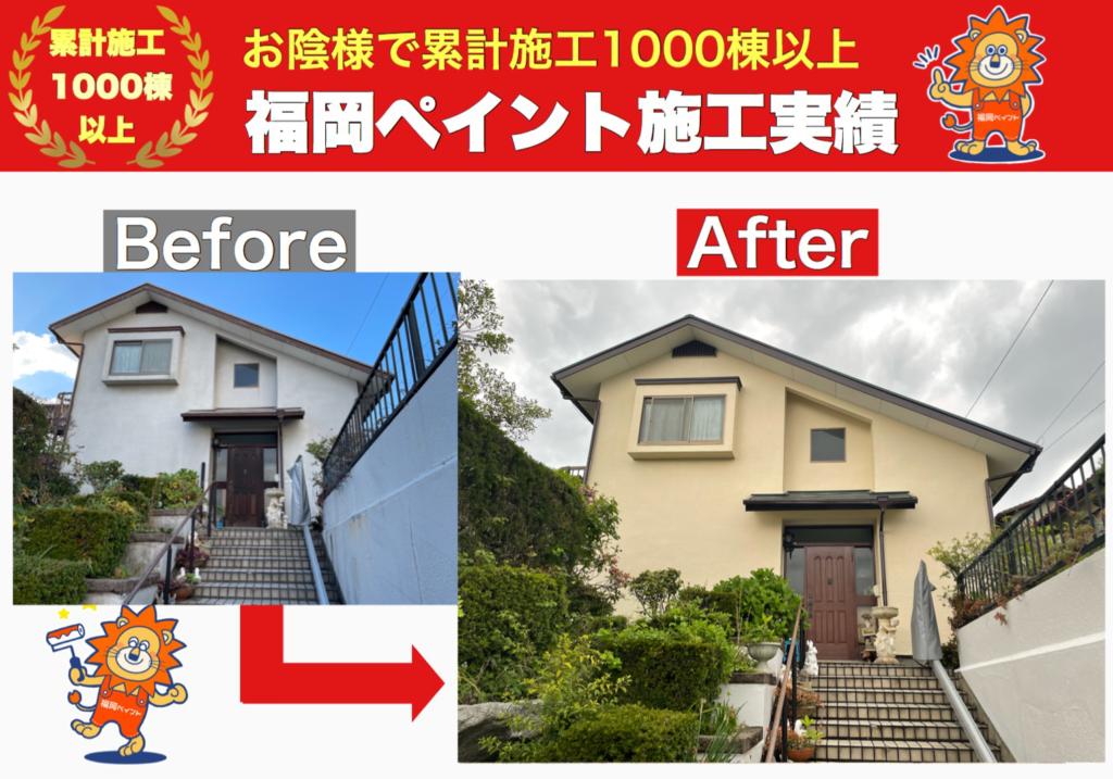 福岡市西区T様邸外壁屋根塗装