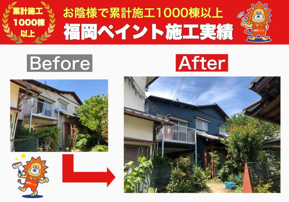 福岡市城南区K様邸外壁塗装