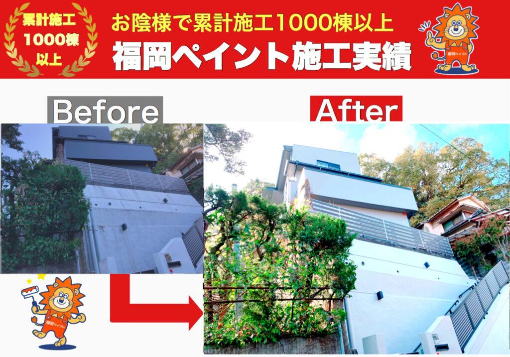福岡市南区U様邸外壁塗装