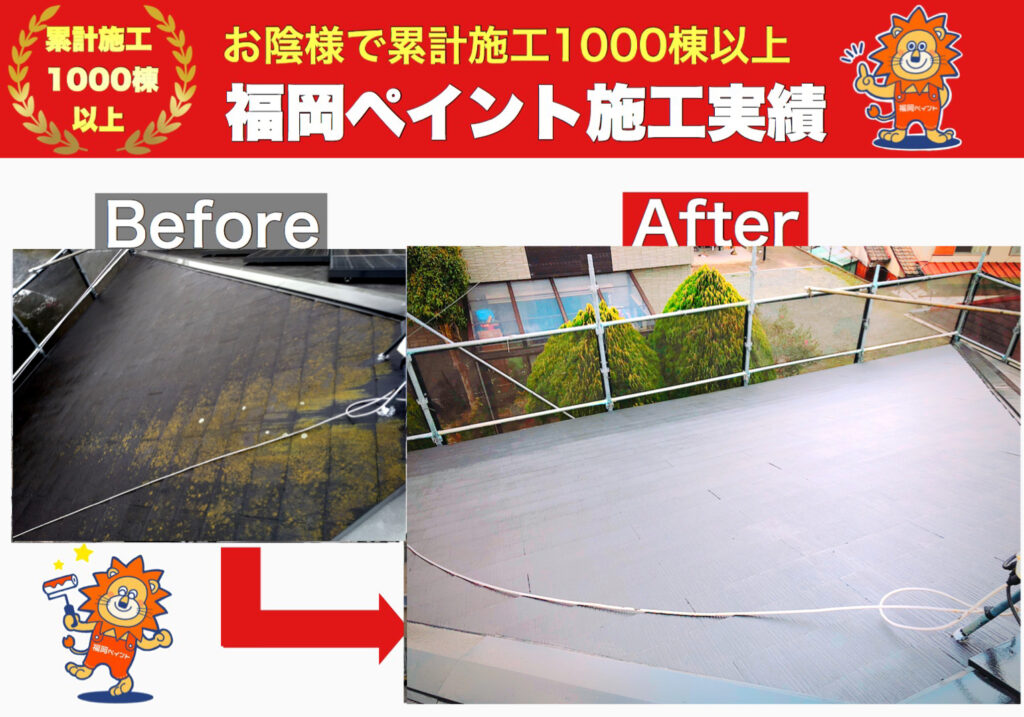 那珂川市i様邸屋根塗装