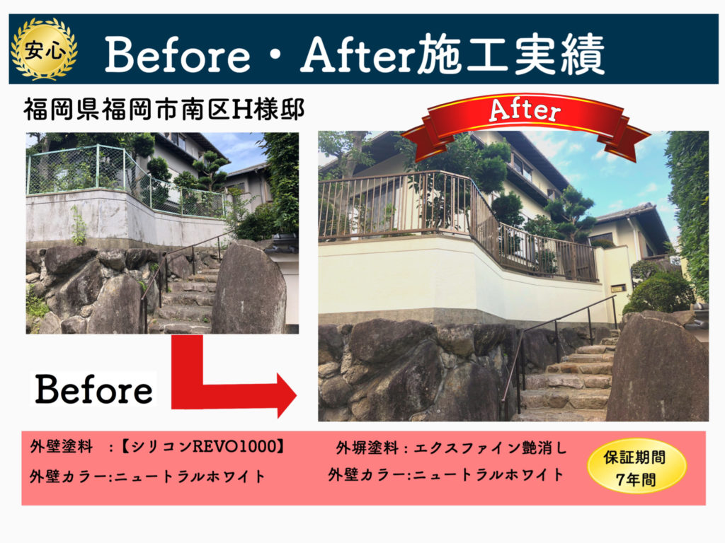 福岡市南区H様邸外壁塗装