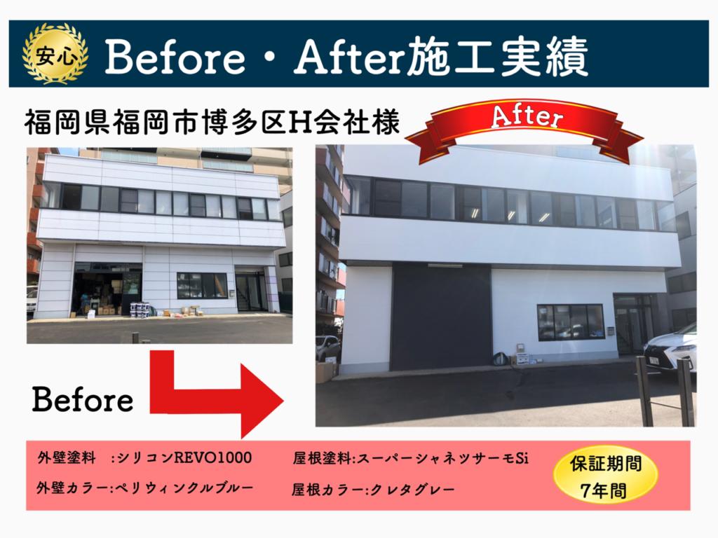 福岡市博多区H様オフィス外壁屋根塗装