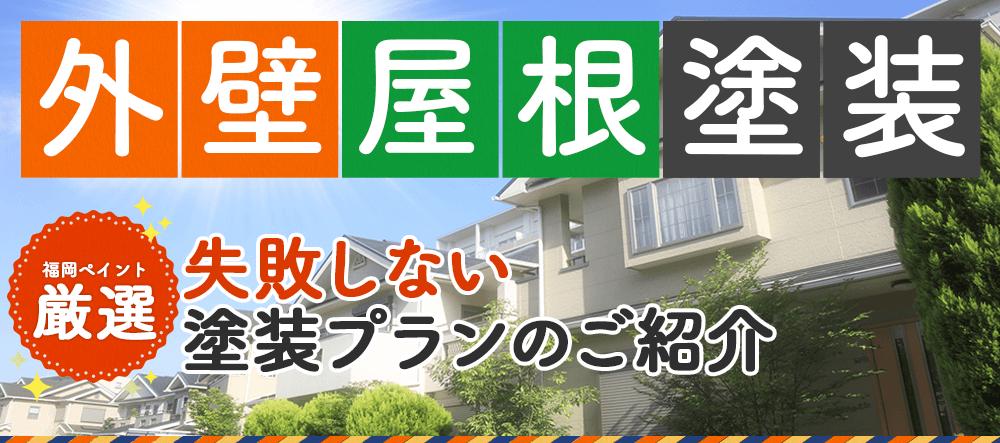 外壁 屋根塗装 メニュー表
