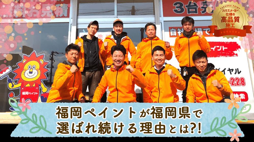 福岡県福岡市南区、福岡市城南区で福岡ペイントが選ばれている理由