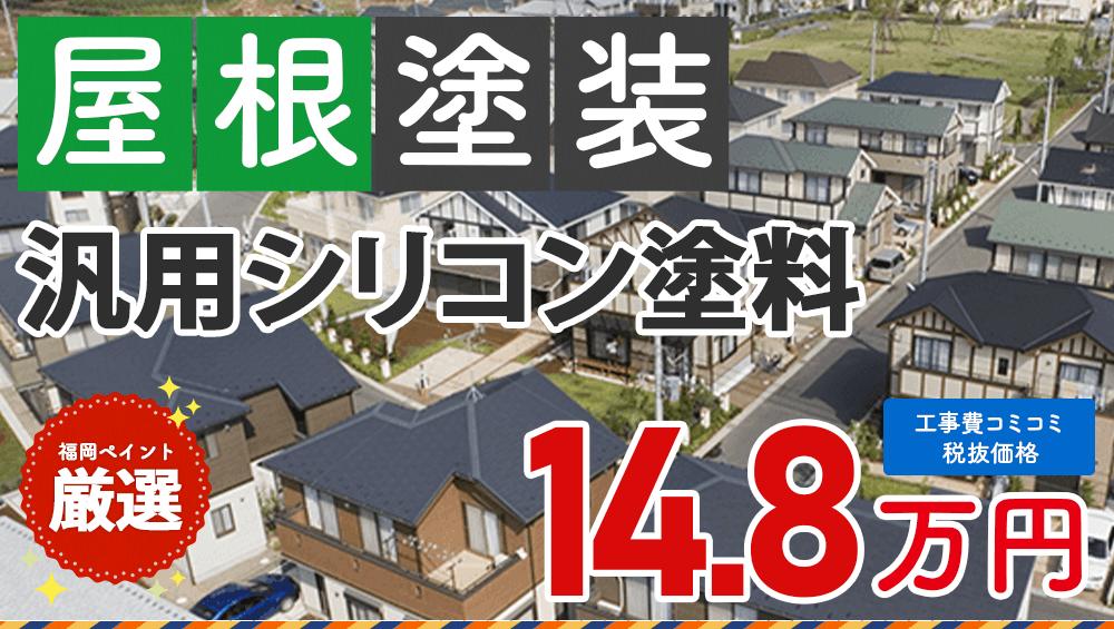 汎用シリコン塗料 屋根塗装プラン  148000円(税抜き)