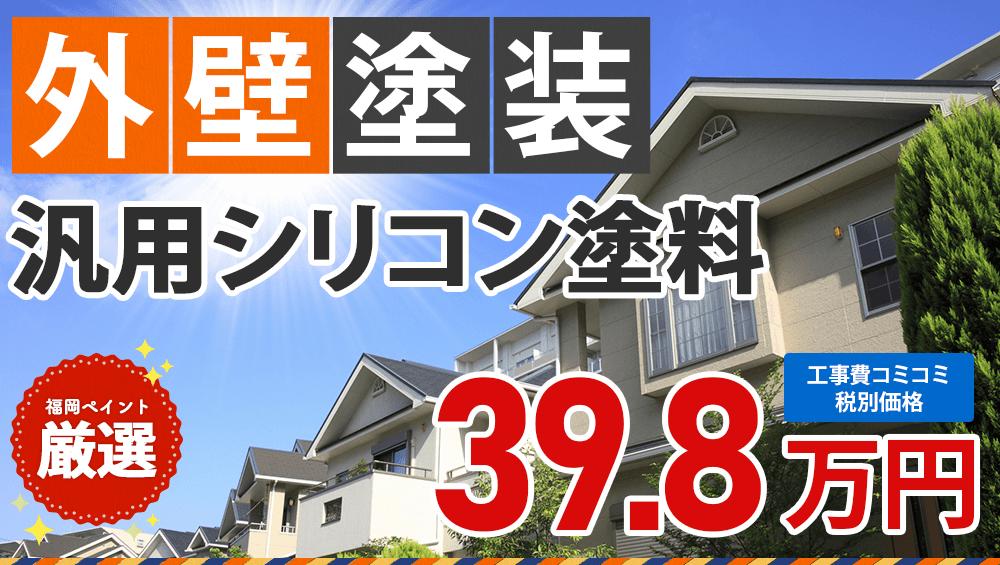 汎用シリコン塗料 外壁塗装プラン  398000円(税抜き)