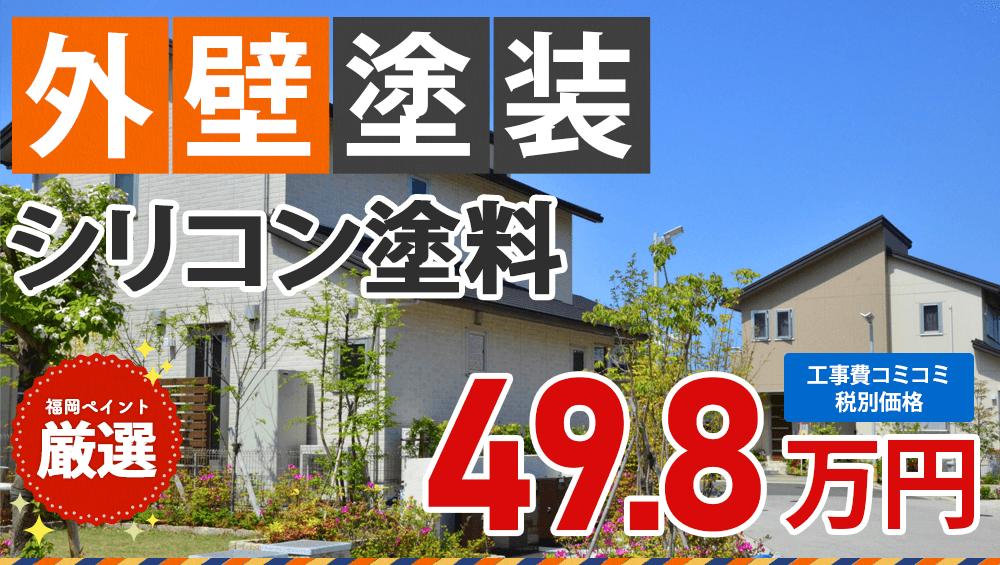 シリコン塗料 外壁塗装プラン  498000円(税抜き)