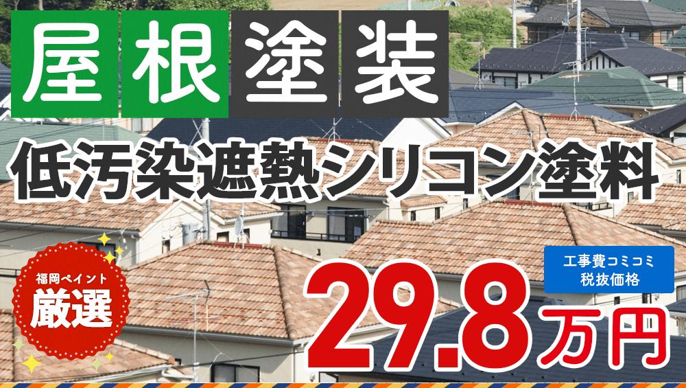 低汚染遮熱シリコン塗料 屋根塗装プラン  298000円(税抜き)