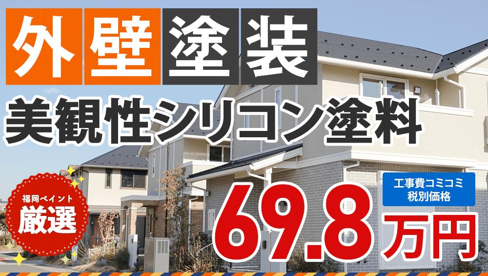 美観性シリコン塗料 外壁塗装プラン  698000円(税抜き)