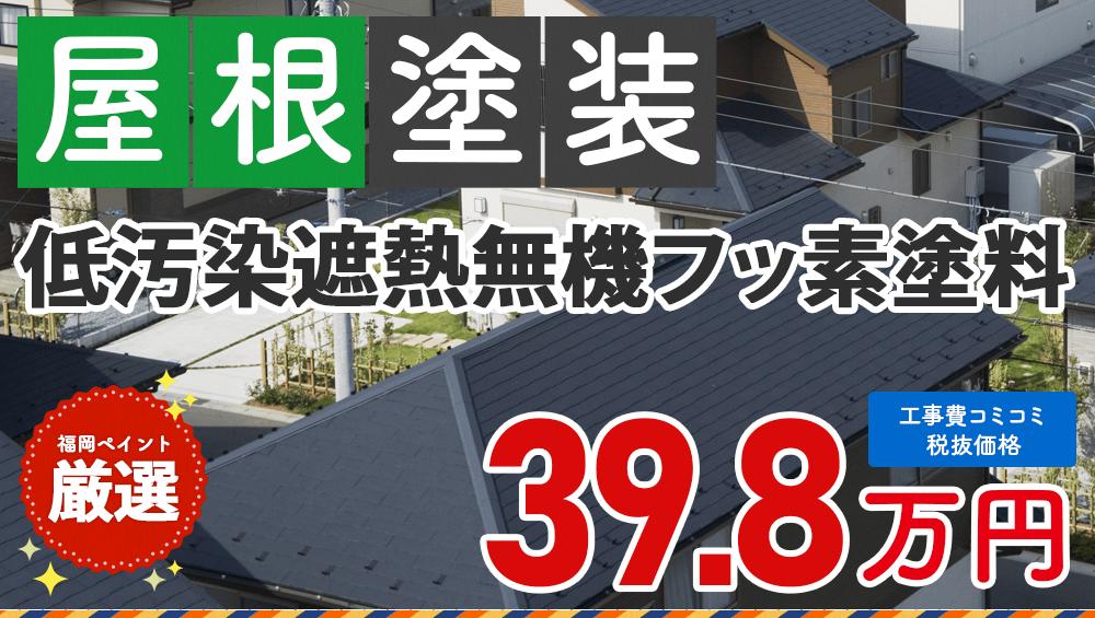 低汚染遮熱無機フッ素塗料 屋根塗装プラン  398000円(税抜き)