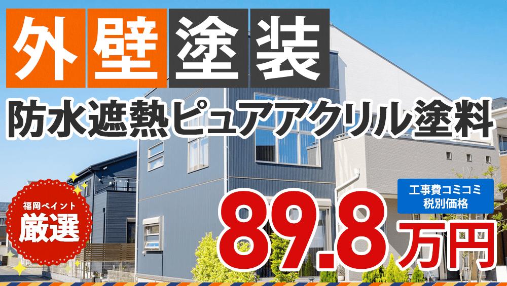 防水遮熱ピュアアクリル塗料 外壁塗装プラン  898000円(税抜き)